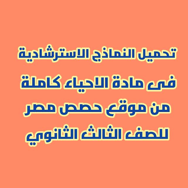 تحميل النماذج الاسترشادية كاملة فى مادة الاحياء من موقع حصص مصر للصف الثالث الثانوى 2021