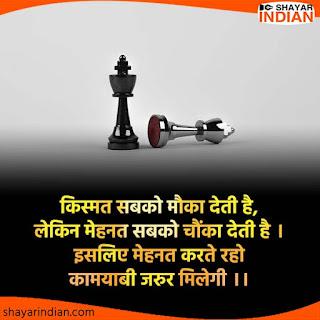 Kimsat, Mauka, Mehnat, Kamyabi : Hindi Suvichar on Success