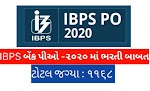 IBPS Bank PO Exam 2020 Requirement