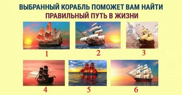 Выбери корабль и найди свой жизненный путь