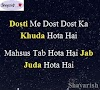 Best Friend Shayari in Hindi | Best Friend Status in Hindi, Quotes for Best Friend