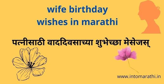 Birthday Wishes for Wife in Marathi बायकोला वाढदिवसाच्या शुभेच्छा मेसेजेस् -INTOMARATHI