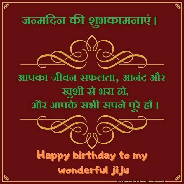 Birthday wishes for jiju-jijaji in hindi