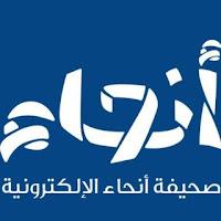 صحيفة أنحاء الإلكترونية