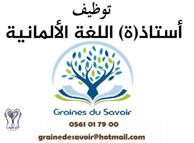 اعلان توظيف بالمدرسة الخاصة Graine de Savoir بولاية بجاية