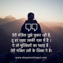 best-motivational-shayari-image
