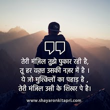 BEST MOTIVATIONAL QUOTES and SHAYARI