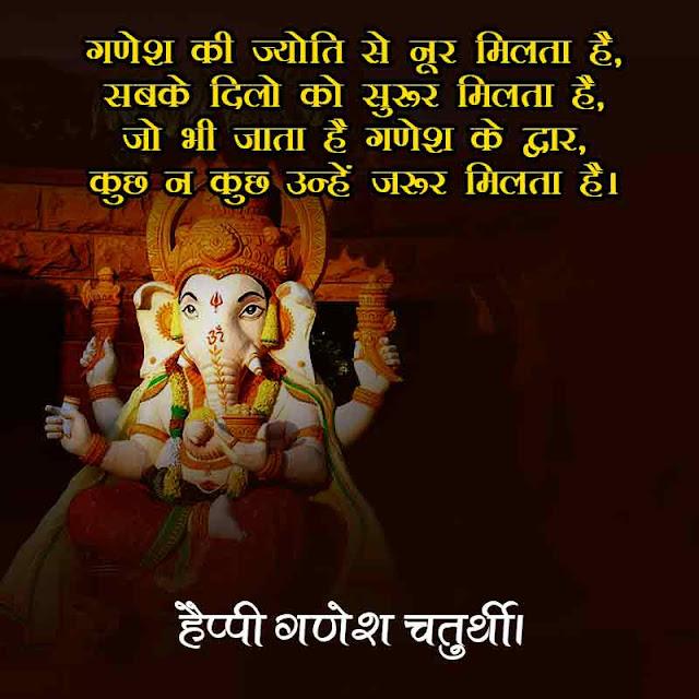 Ganesh chaturthi Wishes Photos