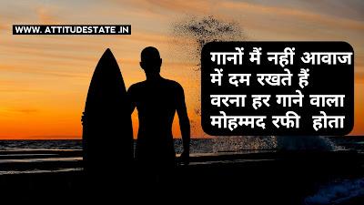 Boy Attitude Shayari In Hindi Image | ATTITUDESTATE