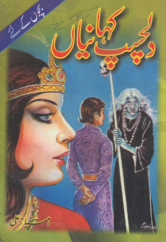 Story-Books-in-Urdu-for-child
