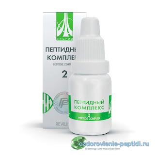 Пептидный комплекс №2 — для центральной и периферической нервной системы