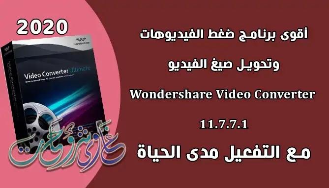 برنامج ضغط وتحويل صيغ الفيديوهات Wondershare Video Converter Ultimate 11.7 مع كود التفعيل.