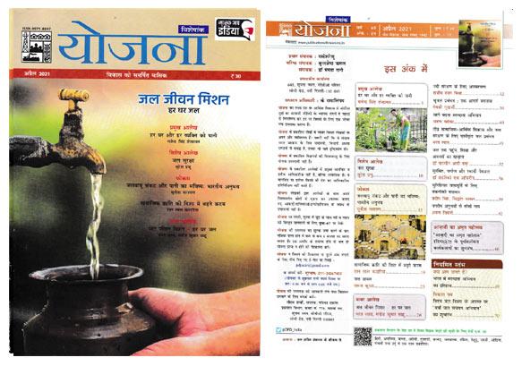 Yojana Magazine April 2021 in Hindi