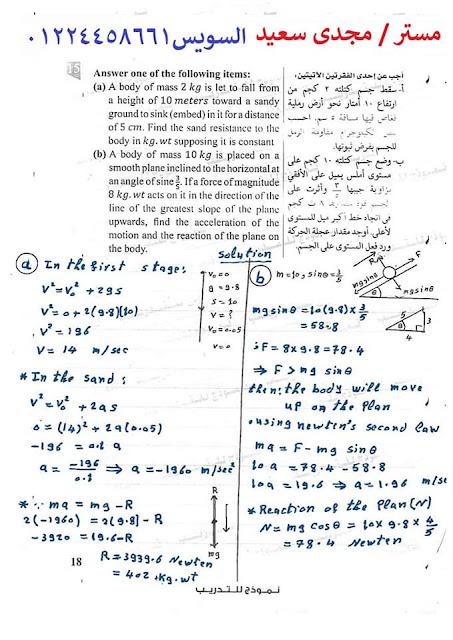 إجابة دليل تقويم الطالب فى (مادة الديناميكا) الصف الثالث الثانوى 2020 حسب المقرر حتى منتصف مارس  https://bit.ly/2Vo4O5P