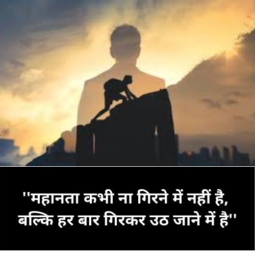 Motivational quotes in hindi for student