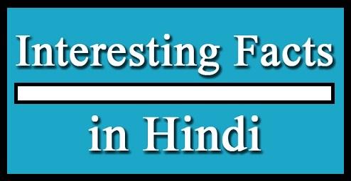 दुनिया के कुछ ऐसे रोचक तथ्य जिसे पढ़कर आप हैरान हो जाओंगे - Duniya ke Rochak Tathya Hindi me