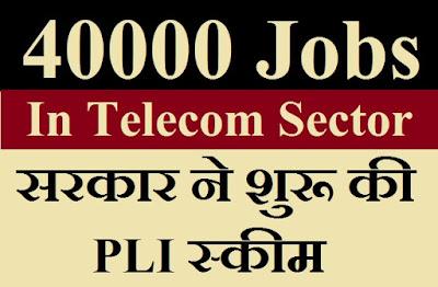 Telecom Jobs PLI Scheme