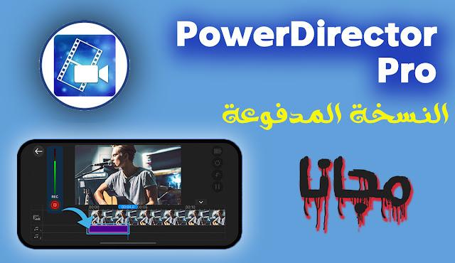 تنزيل تطبيق PowerDirector Pro النسخة المدفوعة مجانا