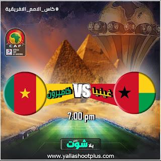 مشاهدة مباراة الكاميرون وغينيا بيساو بث مباشر اليوم 25-6-2019 في كاس امم افريقيا 2019
