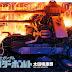 Mobile Suit Gundam Thunderbolt vol. 14 - Release Info