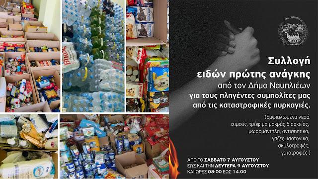 Συγκινητική προσέλευση πολιτών στην πρόσκληση του Δήμου Ναυπλιέων για στήριξη των πυρόπληκτων