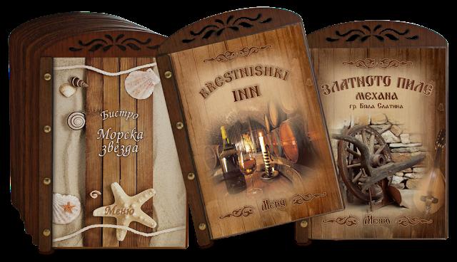 дървени ресторантски менюта, дървено меню с джобове, готови менюта, евтини менюта, примерни менюта, корици за менюта, бързи менюта,  меню за заведение