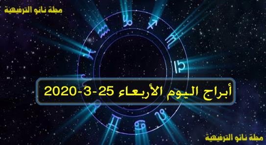 أبراج اليوم الأربعاء 25-3-2020 Abraj | حظك اليوم الأربعاء 25/3/2020 | توقعات الأبراج الأربعاء 25 أذار \ مارس 2020