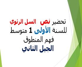 تحضير نص السل الرئوي ( فهم المنطوق ) لغة عربية سنة أولى متوسط، مذكرة درس: