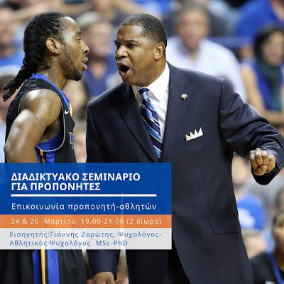 Διαδικτυακό Σεμινάριο για Προπονητές: Επικοινωνία Προπονητή-Αθλητών - 24 & 26 Μαρτίου, 19.00-21.00 (διάρκεια 2 δίωρα).