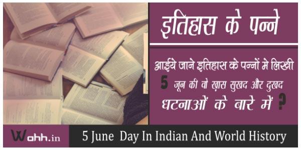 5-June-Aaj-Ka-itihaas-History-aaj ka itihas