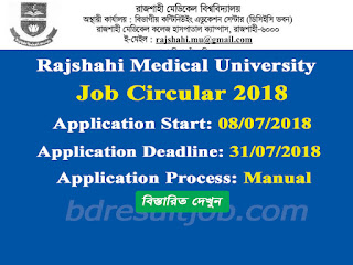Rajshahi Medical University Recruitment Circular 2018