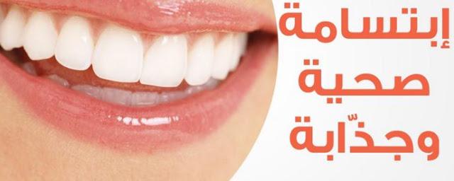 لثة صحية وأسنان بيضاء