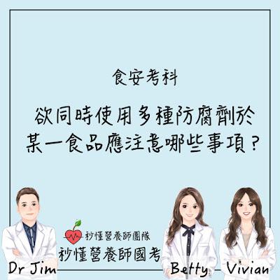台灣營養師Vivian【秒懂營養師國考】欲同時使用多種防腐劑應注意哪些事項?