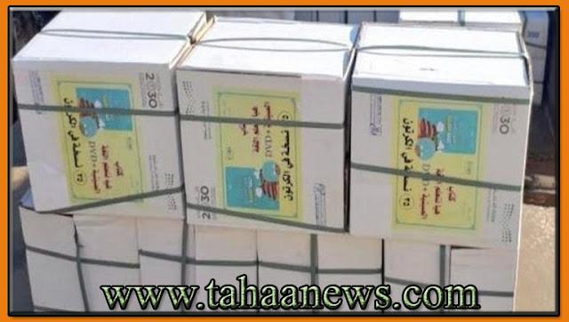 توزيع مناهج اللغة الصينية في الرياض والشرقية وجدة غدآ