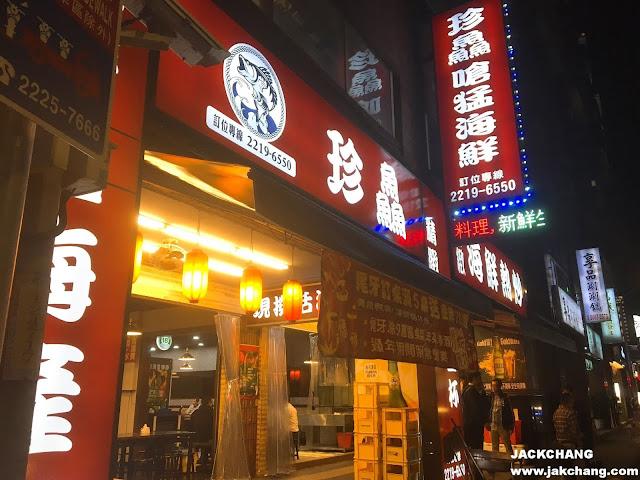 珍鱻嗆猛海鮮店門口
