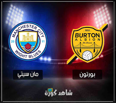 man-city-vs-burton