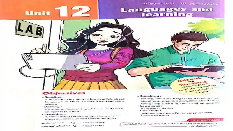 الوحدة الثانية عشر من كتاب المعاصر فى اللغة الانجليزية للصف الثانى الاعدادى الترم الثانى 2021