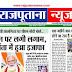 Rajputana News daily epaper 9 November 20