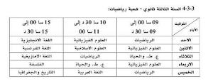 برنامج وتوقيت بث دروس الفصل الثالث 2020 الثالثة ثانوي رياضيات