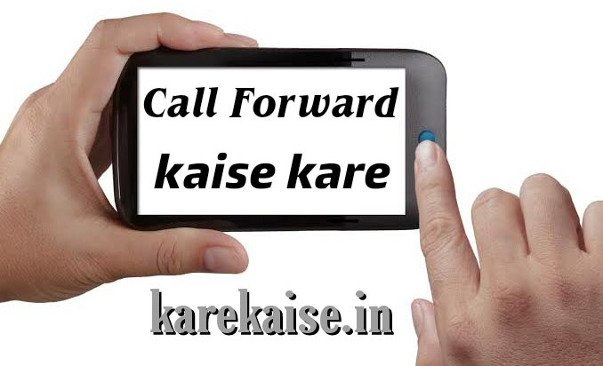 Incoming Call divert kaise kare