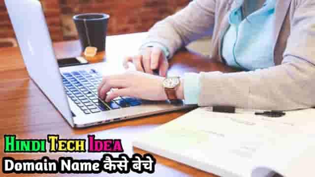 Online Apna Domain Name Kaise Beche