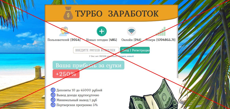 Мошеннический сайт turbobiz.biz – Отзывы, платит или лохотрон?