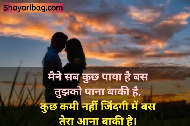 Love Quotes Hindi Good Morning