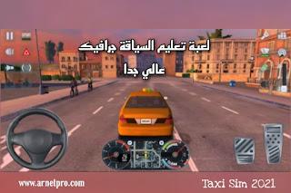 تحميل لعبة قيادة سيارة أجرة Taxi Sim 2021 تعليم السياقة الإصدار الأخير