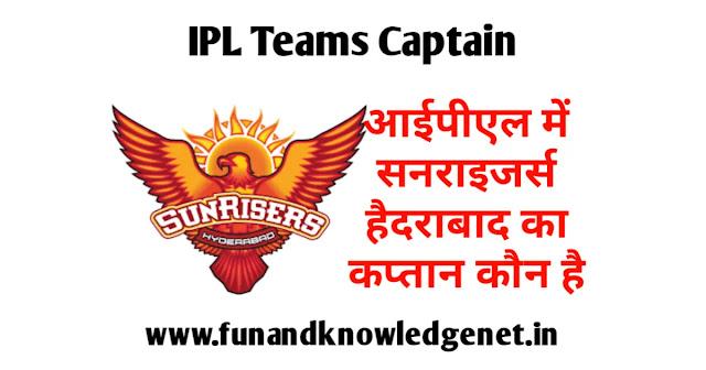 सनराइज़र्स हैदराबाद का कप्तान कौन है 2021 - Sunrisers Hyderabad 2021 Ka Captain Kaun Hai