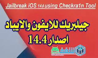 طريقة عمل جيلبريك على الايفون والايباد Jailbreak iOS 14.4 using Checkra1n