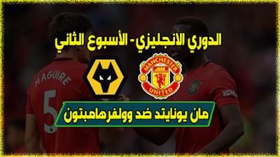 موعد مباراة مانشستر يونايتد ضد وولفرهامبتون فى الدوري الانجليزي
