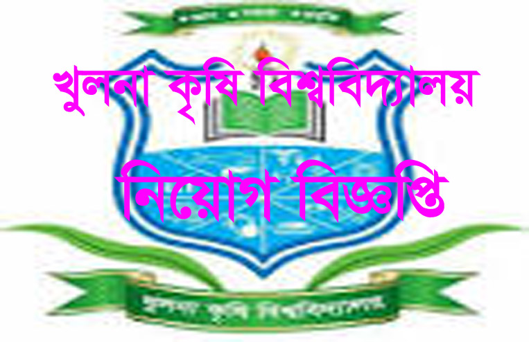 Khulna Agriculture University (KAU) Job Circular 2020