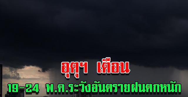 กรมอุตุฯ เตือน 9-24 พ.ค. ระวังอันตรายจากฝนที่ตกหนัก