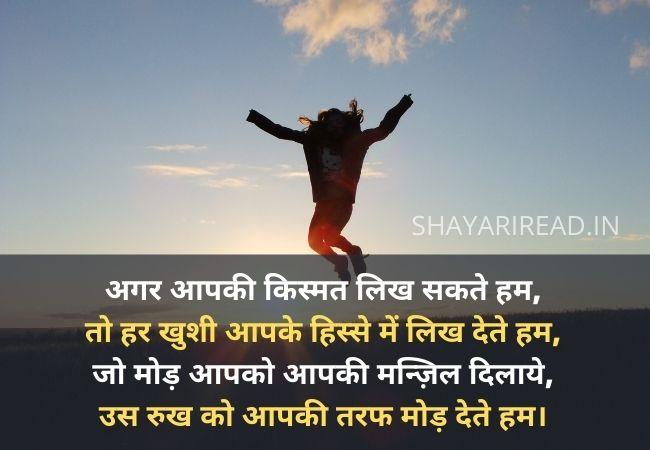 Inspirational Shayari in Hindi 2021